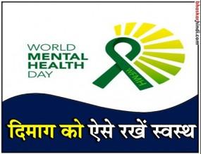 world mental health day : दिमाग को स्वस्थ रखने के लिए अपनाएं ये टिप्स