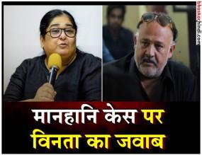 #MeToo: आलोक नाथ के मानहानि केस पर बोलीं विनता, कहा- पीछे नहीं हटने वाली