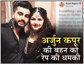 बहन को ट्रोलर ने दी रेप की धमकी तो भाई अर्जुन कपूर ने ऐसे दिया ट्विटर पर जवाब