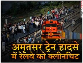 अमृतसर ट्रेन हादसे के लिए पटरी पर खड़े लोग जिम्मेदार : रेलवे की जांच रिपोर्ट