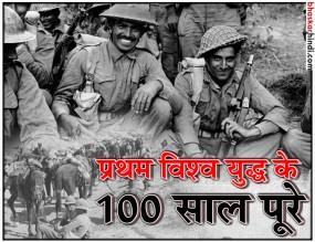 विश्व युद्ध के 100 साल पूरे, ब्रिटेन के लिए युद्ध लड़े थे 10 लाख भारतीय सैनिक