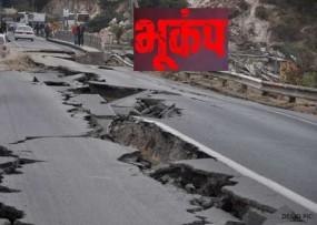 छिंदवाड़ा और सौंसर में 1.8 रिक्टर स्केल का भूकंप, नागपुर था केंद्र
