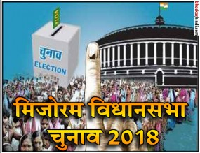 मिजोरम विधानसभा चुनाव : वोटिंग परसेंट गिरा, 79 फीसदी वोटर्स ने डाले वोट
