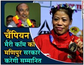 छह बार की विश्व चैंपियन मैरी कॉम को मणिपुर सरकार करेगी सम्मानित