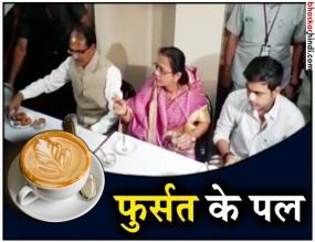 वोटिंग से ठीक पहले सीएम शिवराज ने परिवार संग उठाया कॉफी का लुत्फ