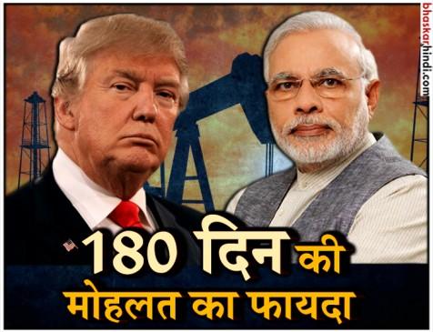 अमेरिका के प्रतिबंध का निकाला तोड़, ईरान से तेल खरीदकर रुपए में पेमेंट करेगा भारत