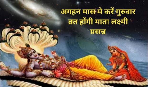 अगहन मास में गुरुवार को ऐसे करें लक्ष्मी जी की व्रत पूजा, पूरी होगी मन की इच्छा