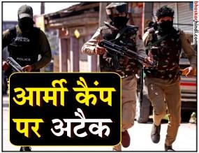जम्मू-कश्मीर: कुलगाम में आर्मी कैंप पर हमला, फायरिंग में एक लड़की जख्मी