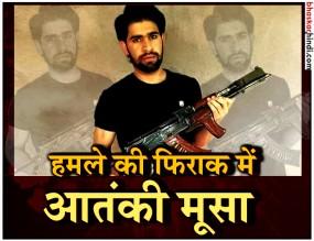 अमृतसर में दिखा आतंकी जाकिर मूसा, पंजाब पुलिस ने जारी किया हाई अलर्ट