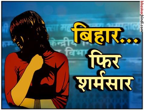 मुजफ्फरपुर: महिला पुलिसकर्मी की मौजूदगी में महिला कैदी से गैंगरेप