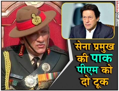 आर्मी चीफ की दो टूक :भारत से करना है दोस्ती तो इस्लामिक स्टेट से धर्मनिरपेक्ष बने पाक