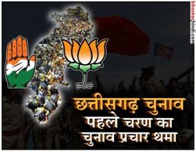 बीजेपी-कांग्रेस की चुनावी रैलियों के साथ छत्तीसगढ़ में थमापहले चरण का चुनाव प्रचार