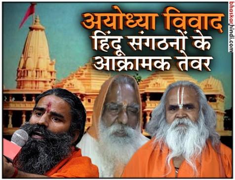 अयोध्या: वेदांती बोले- दिसंबर में शुरू होगा मंदिर निर्माण  रामदेव और गोपालदास ने भी दिए बड़े बयान