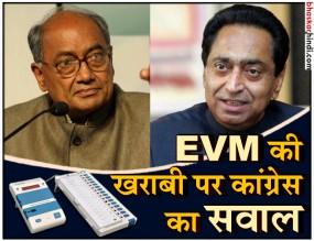 MP : वोटिंग के दौरान बदली गईं 1545 EVM, कमलनाथ ने किया गड़बड़ी की ओर इशारा