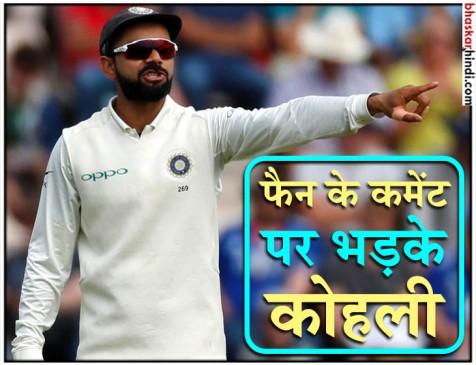 विराट कोहली ने फैन से कहा, भारतीय क्रिकेटर्स पसंद नहीं तो देश छोड़ दें