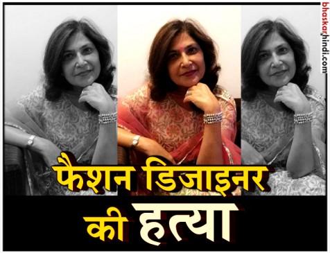 दिल्ली में नामी महिला फैशन डिजायनर के साथ नौकर की हत्या, कातिलों ने कबूला गुनाह