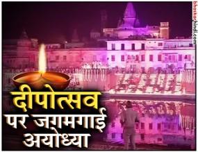 अयोध्या में दीपोत्सव का भव्य आयोजन, देखें तस्वीरें
