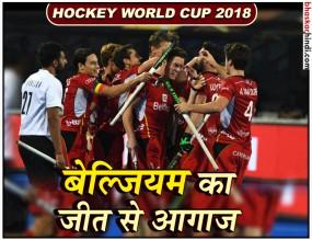 hockey world cup 2018 : बेल्जियम ने कनाडा को 2-1 से हराकर टूर्नामेंट का किया आगाज