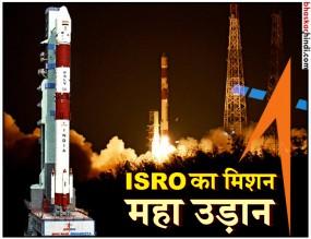 मिशन महाउड़ान: ISRO ने PSLV-C43 से लॉन्च किए 31 सैटेलाइट, भारत का HySIS करेगा पृथ्वी की निगरानी