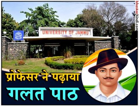 जम्मू-कश्मीर- जम्मू यूनिवर्सिटी के प्रोफेसर की फिसली जुबान, भगत सिंह को बताया आतंकी