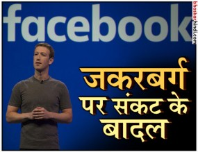 मार्क जकरबर्ग पर गिर सकती है गाज, निवेशकों ने की हटाने की मांग : रिपोर्ट