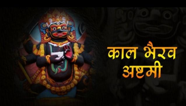 आज है काल भैरव अष्टमी, जानें काल भैरव से संबंधित जानकारी और उपाए
