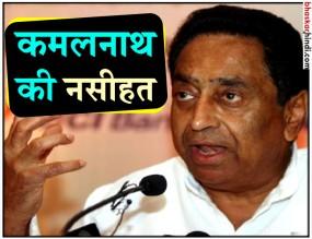एमपी कांग्रेस चीफ कमलनाथ की पार्टी के नेताओं को नसीहत, चिट्ठी वायरल
