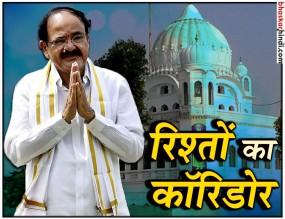 भारत-पाक रिश्तों के लिए बड़ा दिन, उपराष्ट्रपति वैंकेया ने रखी करतारपुर कॉरिडोर की आधारशिला