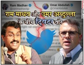 उमर अब्दुल्ला की चुनौती के बाद राम माधव ने वापस लिया पाक कनेक्शन वाला बयान