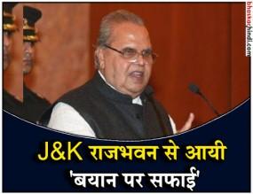 विधानसभा भंग करने के मामले में केन्द्र ने नहीं डाला कोई दबाव : J&K राजभवन