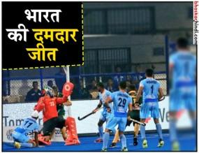 हॉकी वर्ल्डकप: भारतीय टीम का धमाकेदार आगाज, साउथ अफ्रीका को 5-0 से रौंदा