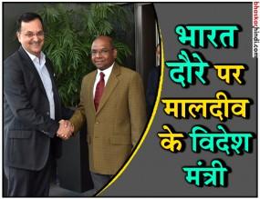 मालदीव के विदेश मंत्री भारत के दौरे पर, कई मुद्दों पर होगी बात