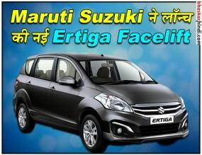 लॉन्च हुई नई Maruti Suzuki Ertiga Facelift, जानें खूबियां