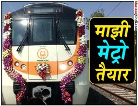 चीन से नागपुर के लिए निकली माझी मेट्रो, 6 कोच तैयार