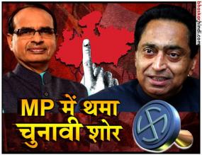 MP : चुनावी शोरगुल थमा, अब 28 को मतदाता दिखाएंगे अपनी ताकत