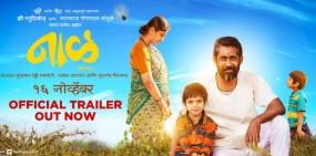 बचपन की याद दिलाती है मराठी फिल्म 'नाल', 16 नवंबर को होगी रिलीज