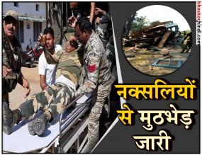 नक्सल अटैक: बीजापुर के पास IED ब्लास्ट, BSF के चार जवान घायल, मुठभेड़ जारी