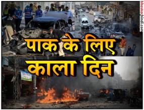 एक ही दिन में पाकिस्तान में दूसरा धमाका, खैबर पख्तूनख्वा में 20 की मौत