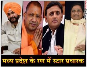 MP चुनाव : कांग्रेस, भाजपा के साथ सपा और बसपा के दिग्गज भी चुनावी रण में