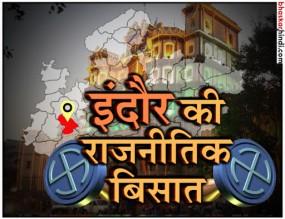 MP चुनाव : इंदौर की 9 सीटों पर बीजेपी-कांग्रेस के बीच सीधा मुकाबला, देखें रिपोर्ट..