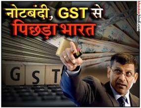रघुराम राजन बोले- नोटबंदी और GST ने रोकी भारत की विकास दर