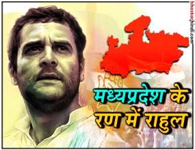 समय आ गया है शिवराज सरकार को बाहर फेंकना है : राहुल गांधी
