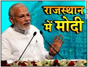 राजस्थान में 26/11 पर बोले PM मोदी, आज के दिन थम गई थी पूरी दुनिया