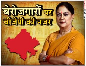 बीजेपी ने राजस्थान में जारी किया घोषणा पत्र, बेरोजगारी भत्ता, योग भवन बनाने का वादा