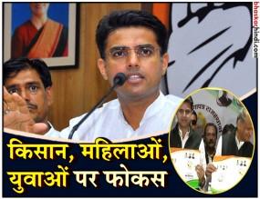 राजस्थान कांग्रेस का घोषणा पत्र : किसानों का कर्जा माफ होगा, वृद्ध किसानों को पेंशन भी