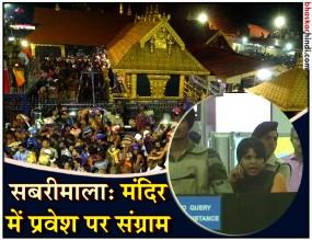 सबरीमाला : कोच्चि एयरपोर्ट पहुंचीं तृप्ति देसाई, भारी विरोध के बीच पुलिस ने रोका