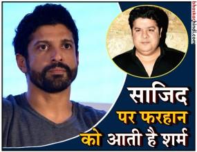 #MeToo : फरहान अख्तर बोले- साजिद खान की हरकत पर शर्मिंदा हूं