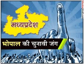 मध्य प्रदेश चुनाव 2018: भोपाल की 6 सीटों पर भाजपा-कांग्रेस में कड़ा मुकाबला