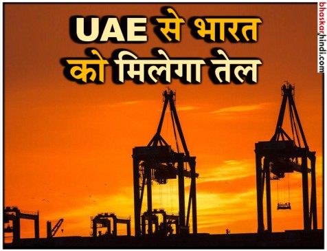 ईरान पर अमेरिकी प्रतिबंधों का असर, अब UAE-सऊदी करेंगे भारत की तेल आपूर्ति की कमी पूरी
