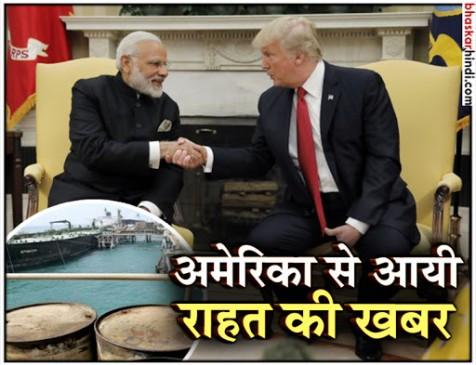 ईरान से तेल आयात को लेकर भारत समेत आठ देशों को छूट देगा अमेरिका